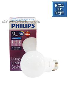 [필립스] LED 9W